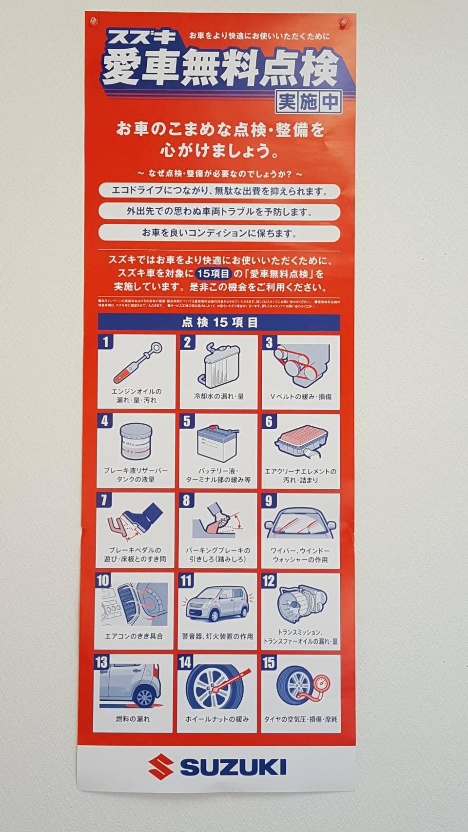 10月1日~12月末まで、スズキの愛車無料点検を実施しています!!