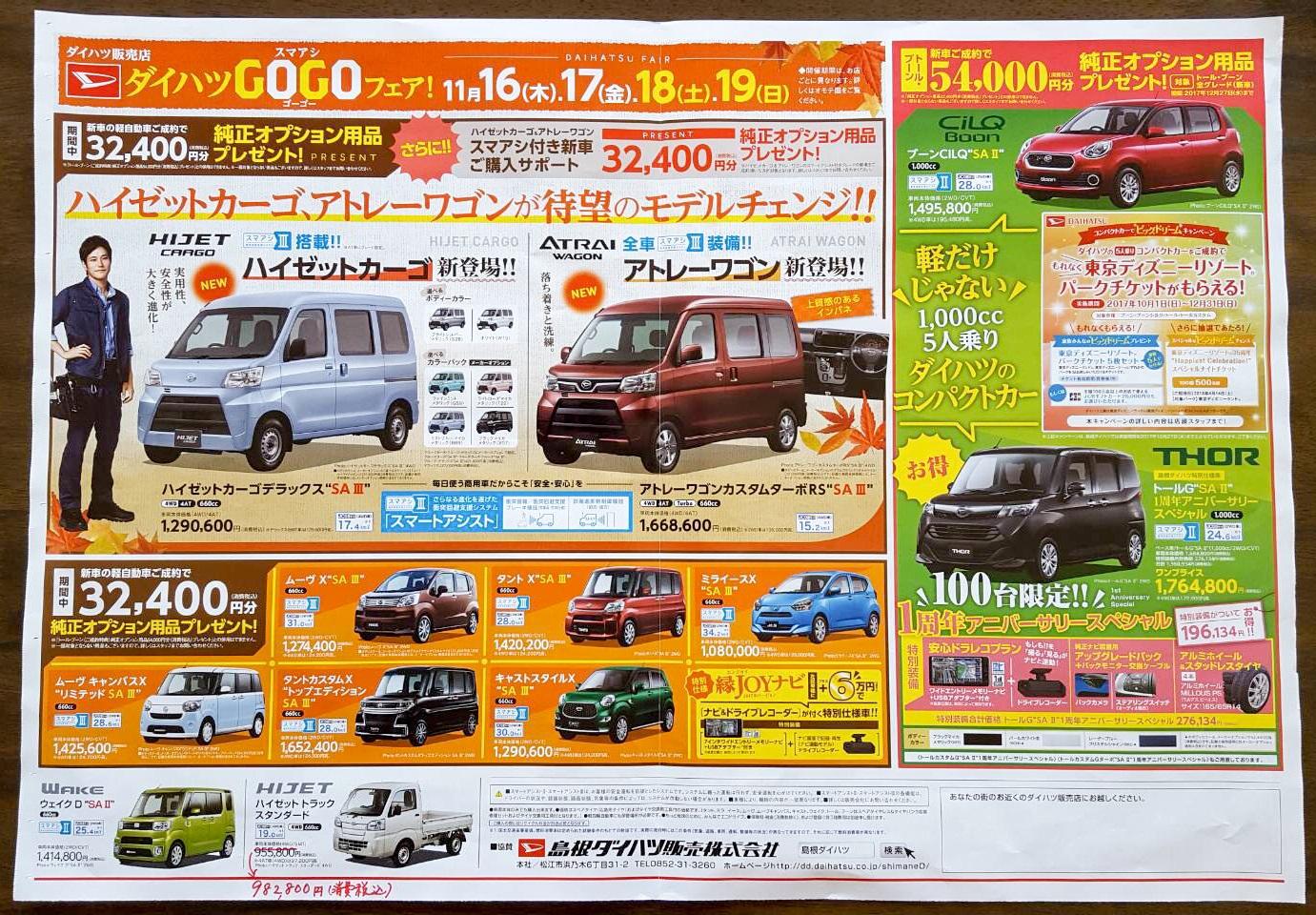 10月16日~19日 ダイハツGOGOフェア開催!!