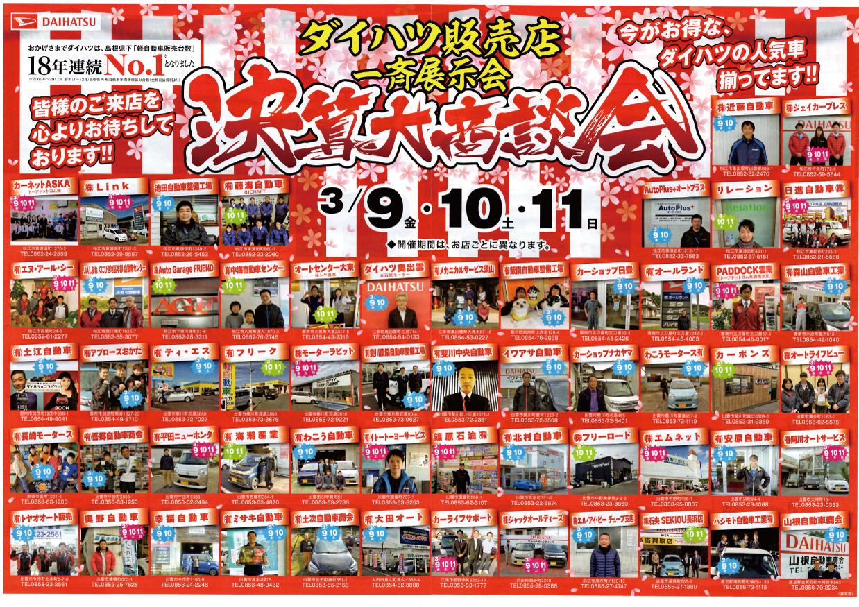 3月9日~11日 決算大商談会【ダイハツ】
