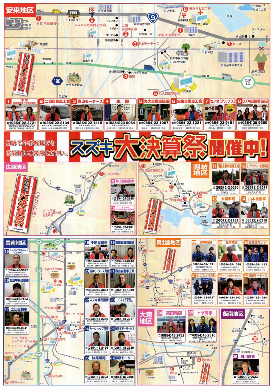 3月2日~13日 島根県スズキ販売店合同 大決算祭【スズキ】